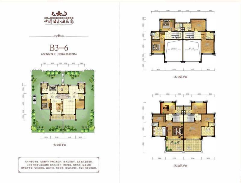 恒大海花岛5室2厅4卫 (建筑面积:247.00㎡)
