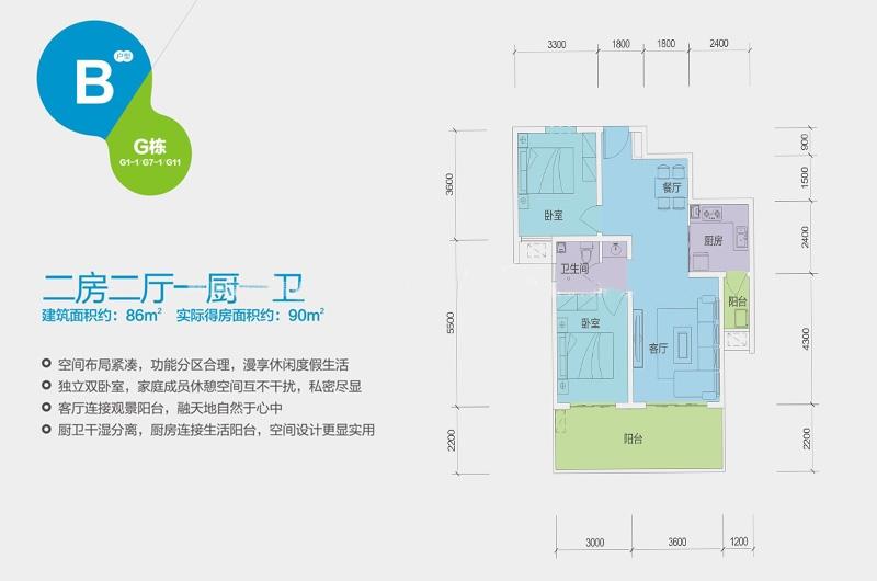 后海银帆2房2厅1厨1卫 (建筑面积:86.00㎡)