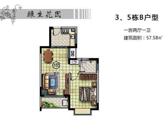 盈濱綠生花園1房2廳1衛 (建筑面積:58.00㎡)