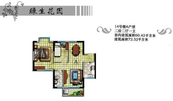 盈濱綠生花園2房2廳1衛1廚 (建筑面積:60.00㎡)