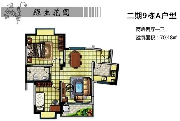 盈濱綠生花園2房2廳1衛 (建筑面積:70.00㎡)