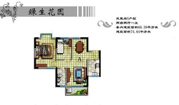盈濱綠生花園2房2廳1衛1廚 (建筑面積:75.00㎡)