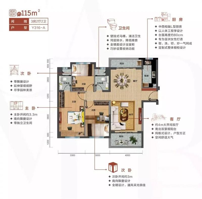 碧桂园剑桥郡3室2厅2卫1厨 (建筑面积:115.00㎡)