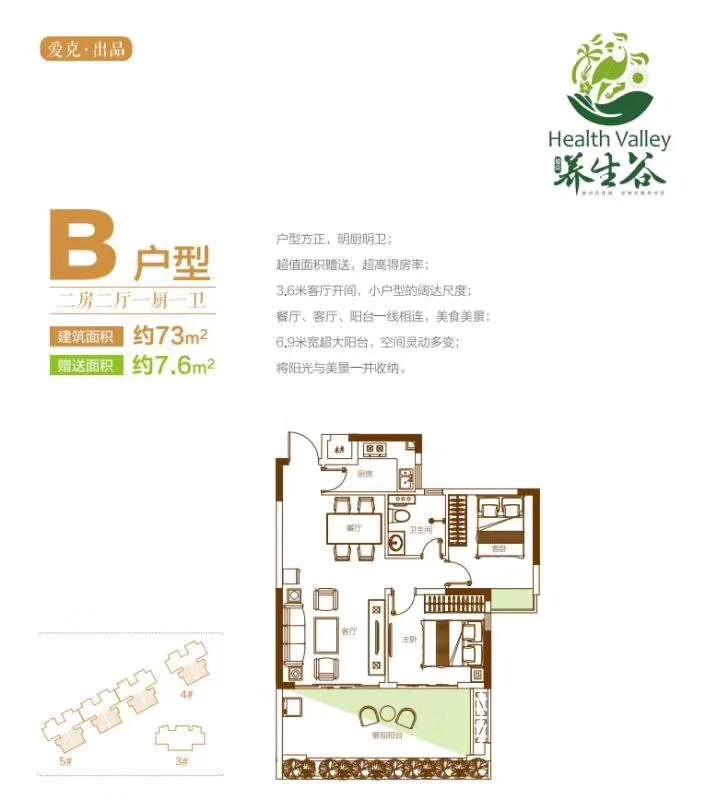 愛克養生谷2室2廳1衛1廚 (建筑面積:73.00㎡)