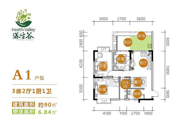 愛克養生谷3室2廳1廚1衛 (建筑面積:90.00㎡)