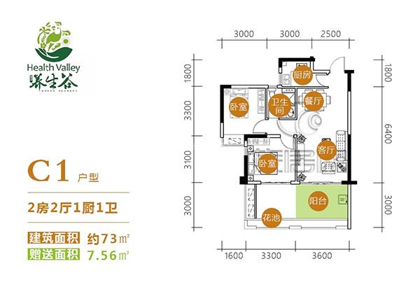 愛克養生谷2室2廳1廚1衛 (建筑面積:73.00㎡)