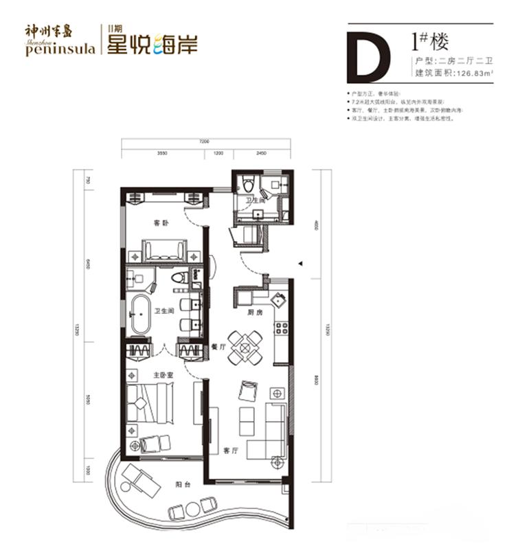中海神州半島2室2廳2衛