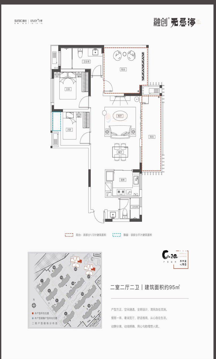 融创无忌海2室2厅2卫 (建筑面积:95.00㎡)