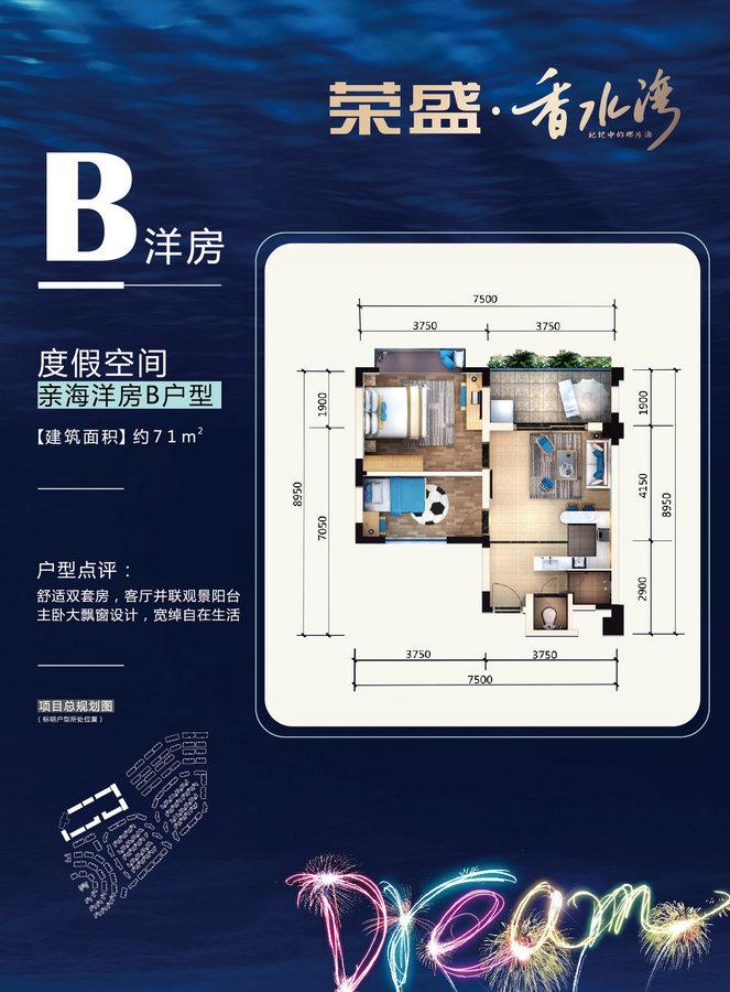 荣盛香水湾2室1卫1厅1厨 (建筑面积:71.00㎡)