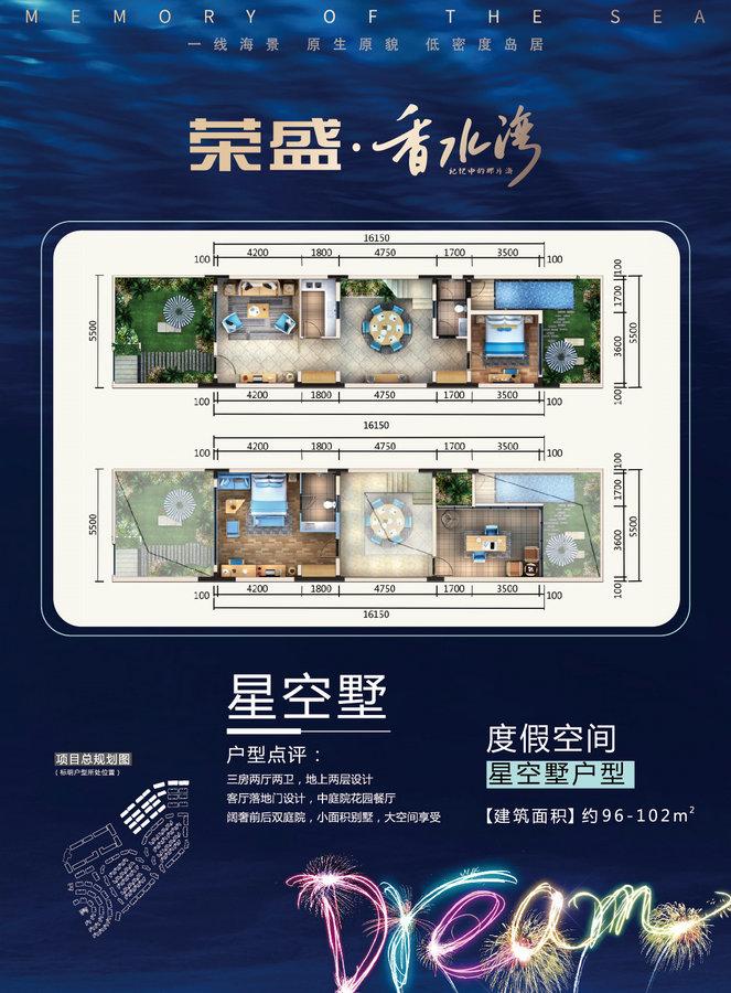 荣盛香水湾3房2厅2卫 (建筑面积:96.00㎡)