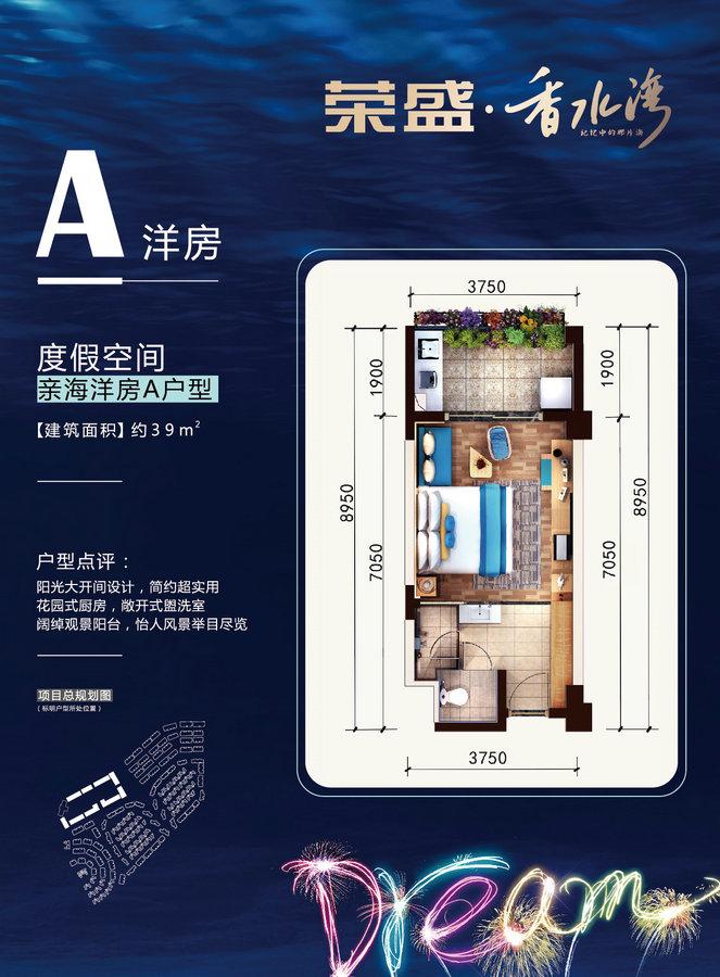 荣盛香水湾1室1卫1厨 (建筑面积:39.00㎡)
