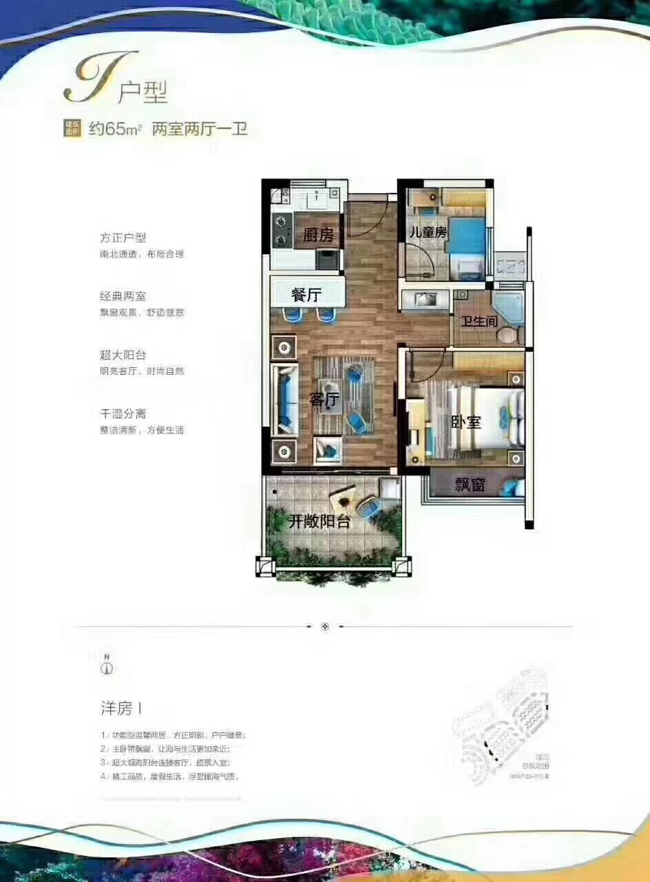 荣盛香水湾2室2厅1卫 (建筑面积:65.00㎡)