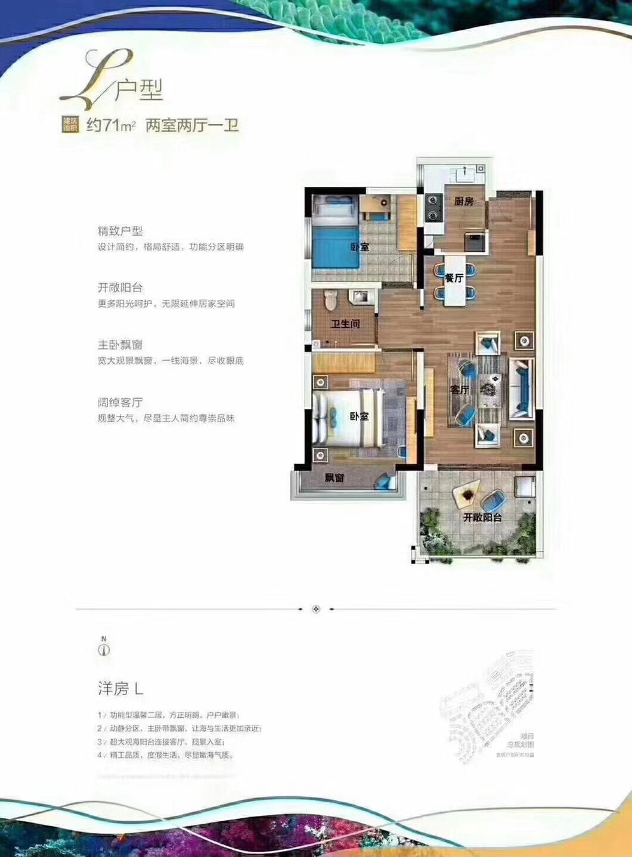 荣盛香水湾2室2厅1卫 (建筑面积:71.00㎡)