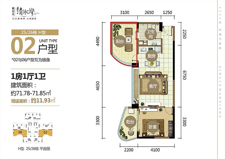 雅居樂清水灣1室1廳1衛 (建筑面積:72.00㎡)