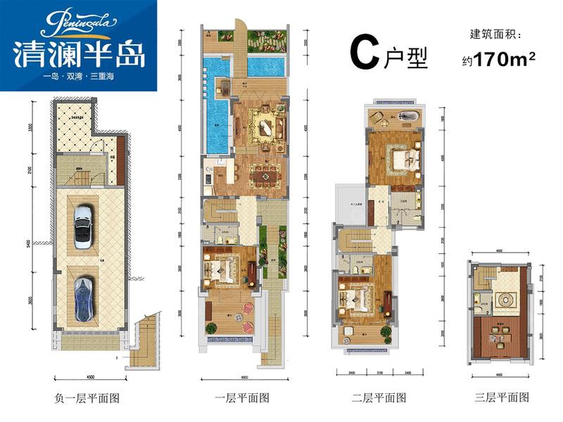 清澜半岛3室3厅4卫 (建筑面积:170.00㎡)