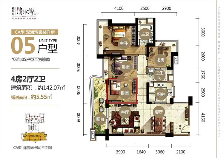 雅居樂清水灣4室2廳2衛 (建筑面積:142.00㎡)