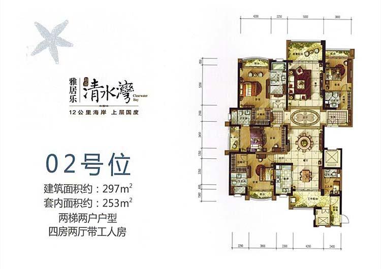 雅居樂清水灣4室2廳 (建筑面積:297.00㎡)