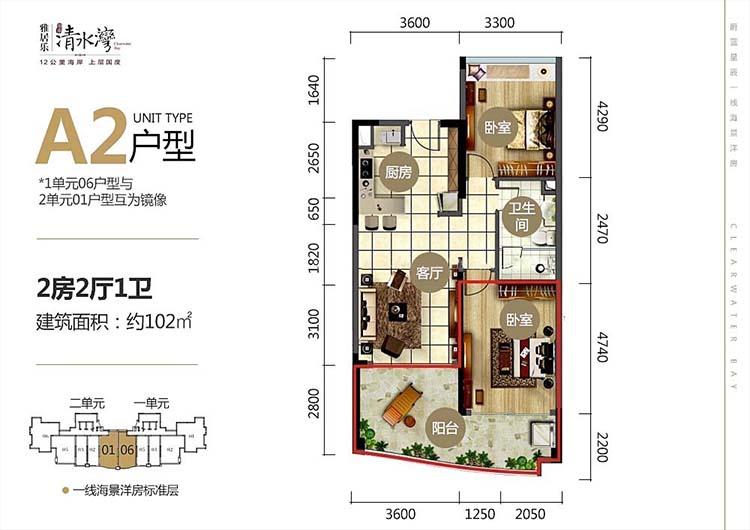 雅居乐清水湾2室2厅1卫 (建筑面积:102.00㎡)