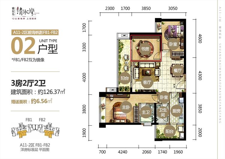雅居樂清水灣3室2廳2衛 (建筑面積:126.00㎡)