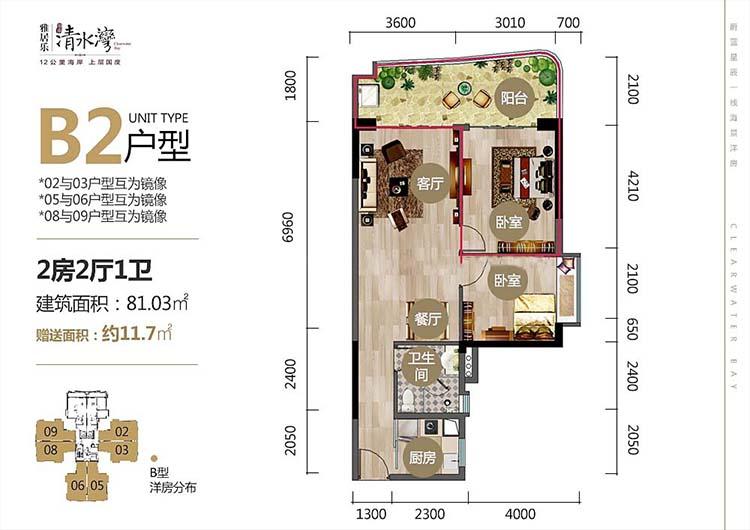 雅居乐清水湾2室2厅1卫 (建筑面积:81.00㎡)