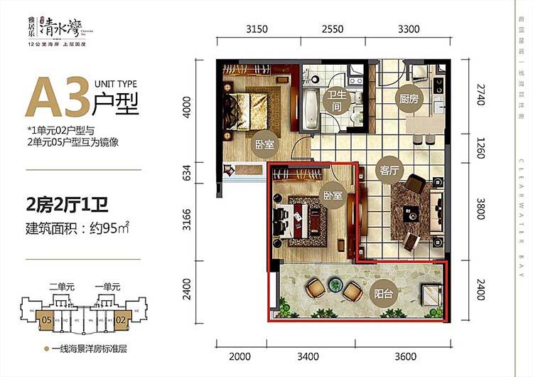 雅居樂清水灣2室1廳1衛 (建筑面積:95.00㎡)