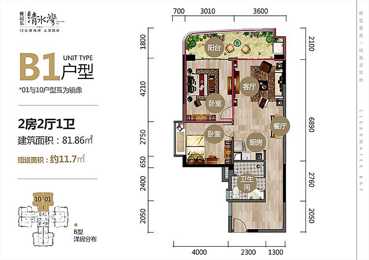 雅居乐清水湾2室2厅1卫 (建筑面积:82.00㎡)