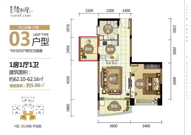雅居乐清水湾1室1厅1卫 (建筑面积:62.00㎡)