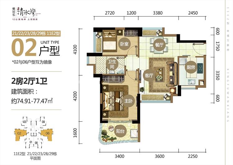 雅居樂清水灣2室2廳1衛 (建筑面積:74.91㎡)