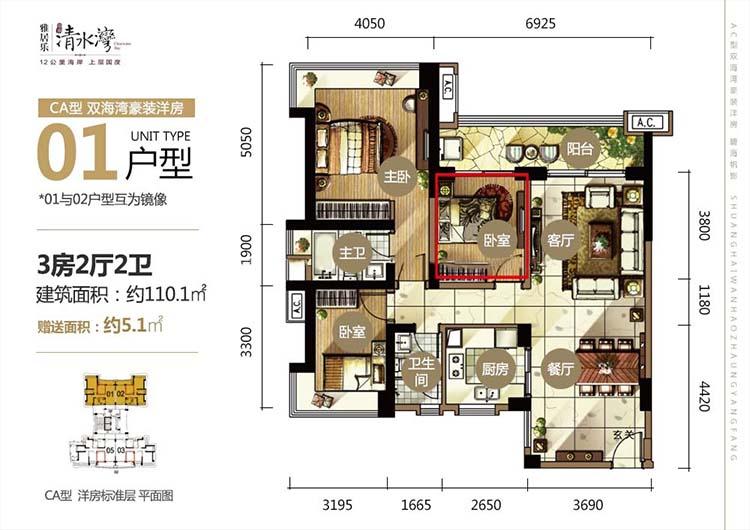 雅居樂清水灣3室2廳2衛 (建筑面積:110.00㎡)