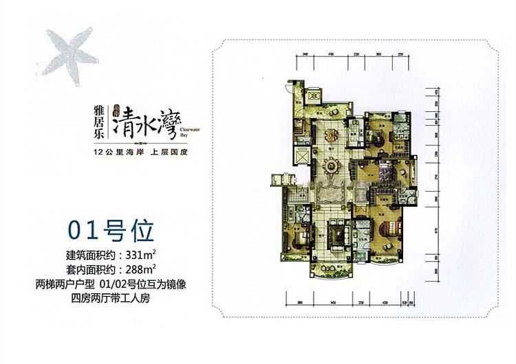 雅居樂清水灣4室2廳 (建筑面積:331.00㎡)
