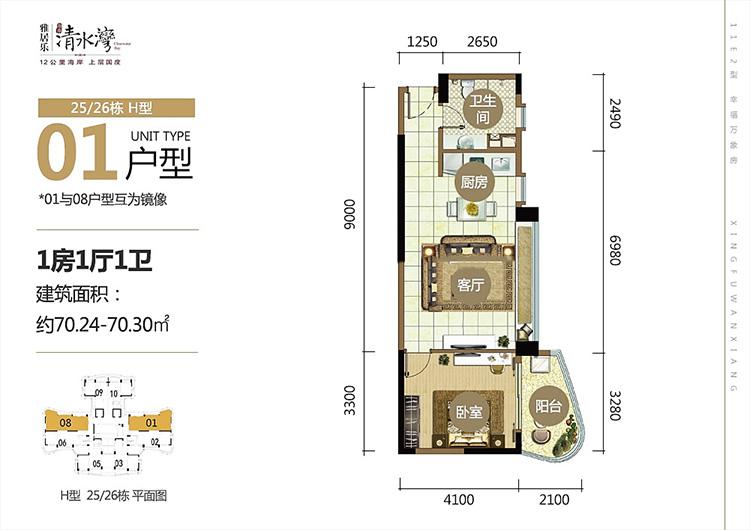 雅居乐清水湾1室1厅1卫 (建筑面积:70.00㎡)