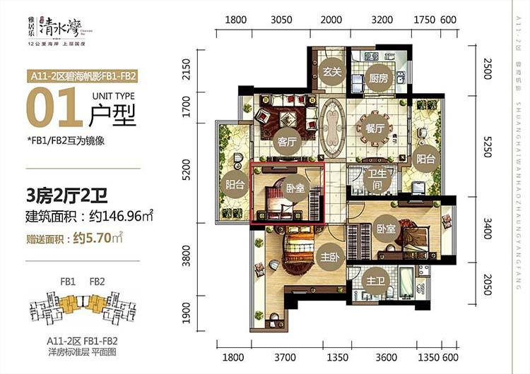 雅居乐清水湾3室2厅2卫 (建筑面积:147.00㎡)