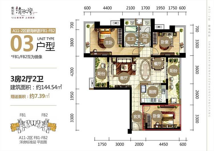 雅居乐清水湾3室2厅2卫 (建筑面积:145.00㎡)