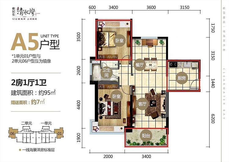 雅居乐清水湾2室2厅1卫 (建筑面积:95.00㎡)