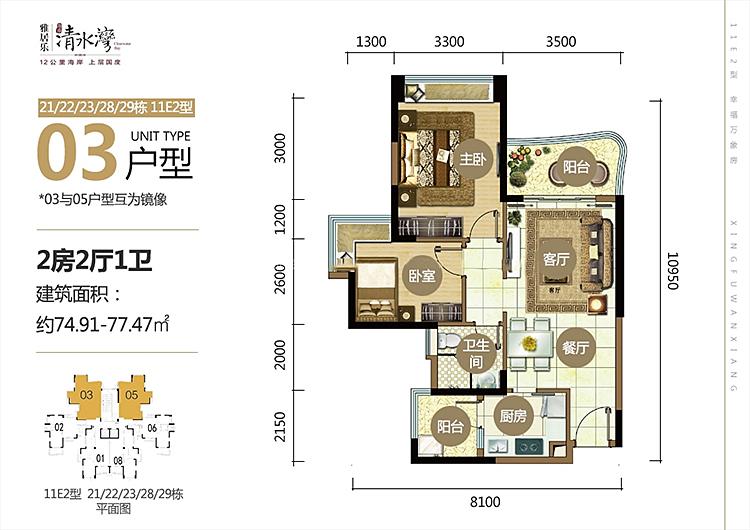 雅居樂清水灣2室2廳1衛 (建筑面積:77.00㎡)