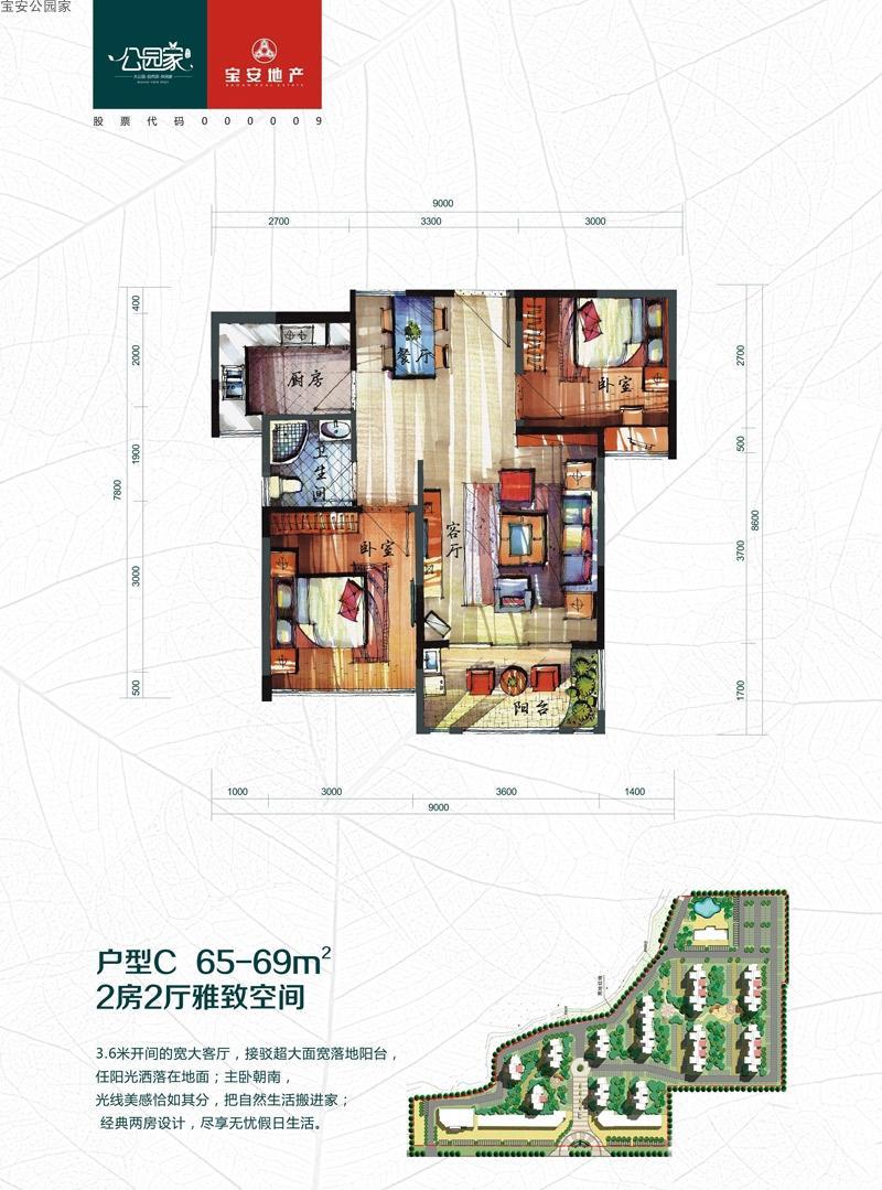 宝安公园家2室2厅1卫1厨