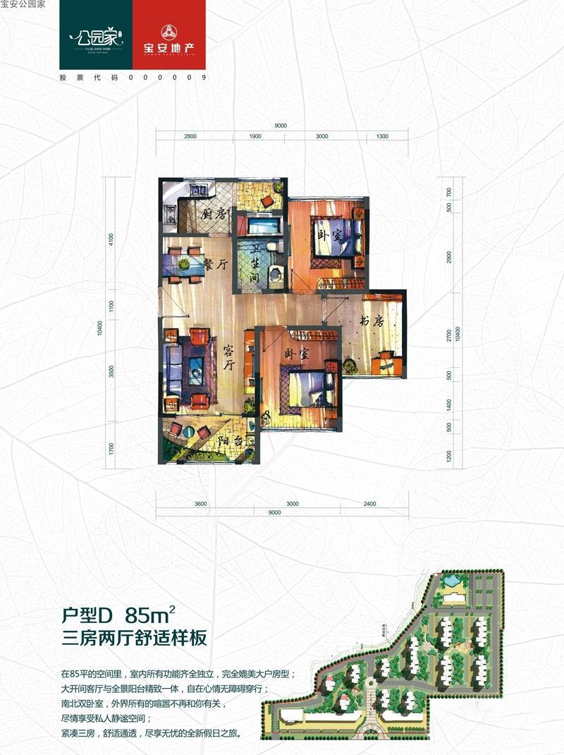 宝安公园家3室2厅1卫1厨