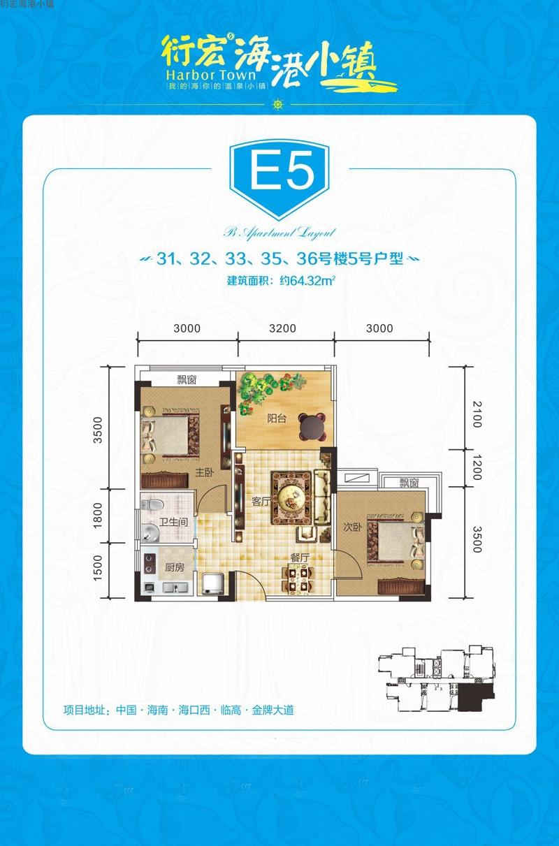 衍宏海港小镇2室2厅1卫1厨 (建筑面积:64.00㎡)