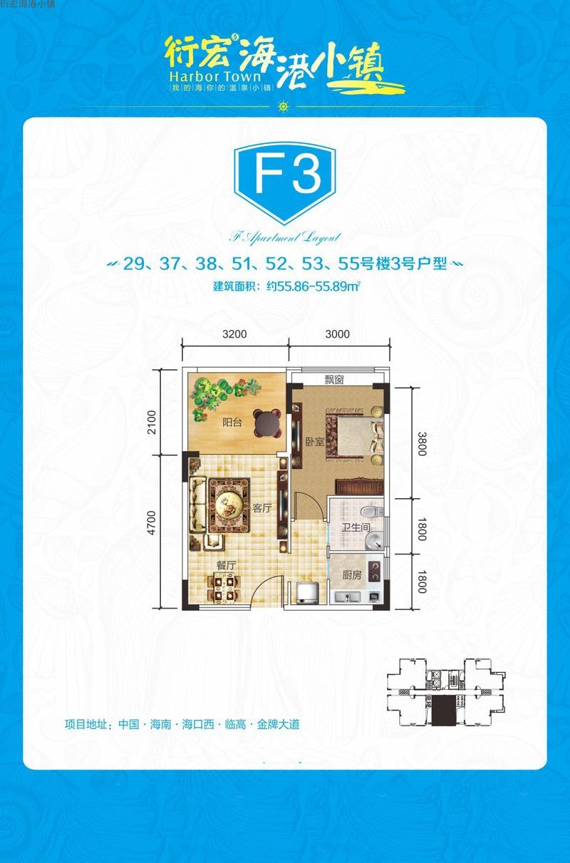 衍宏海港小镇1室2厅1卫1厨 (建筑面积:56.00㎡)