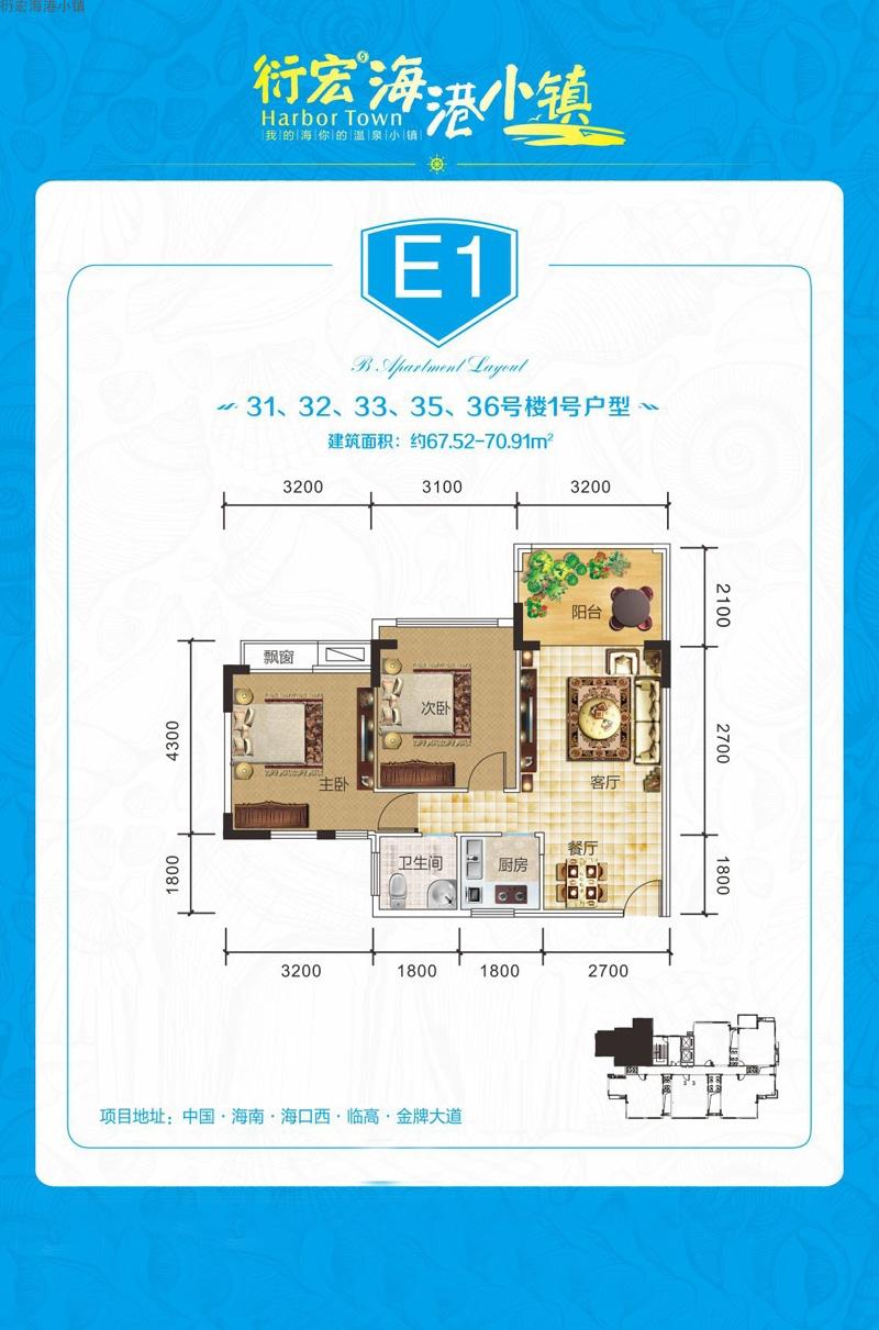 衍宏海港小镇2室2厅1卫1厨 (建筑面积:68.00㎡)