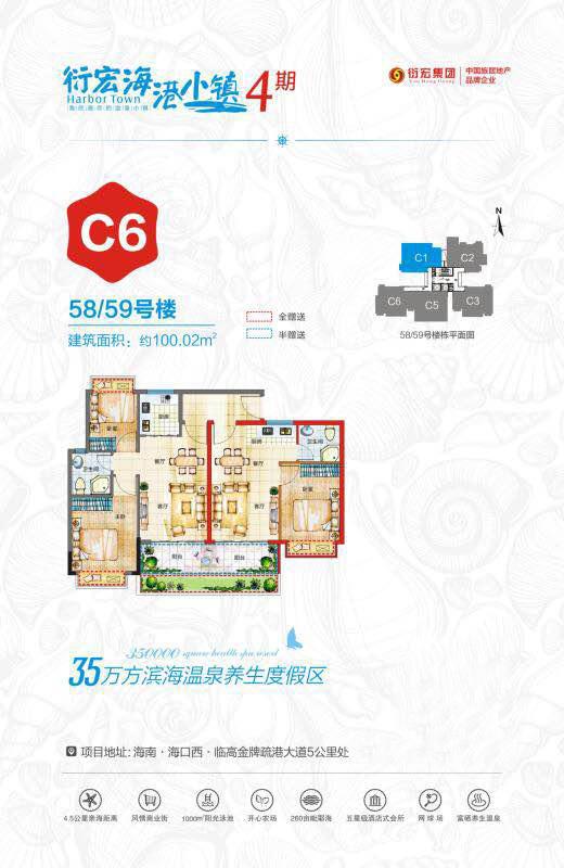 衍宏海港小镇3室2厅2卫1厨1阳台 (建筑面积:100.02㎡)