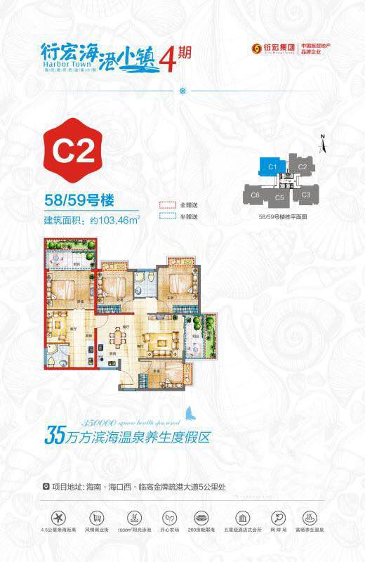 衍宏海港小镇3室2厅2卫1厨1阳台 (建筑面积:103.00㎡)
