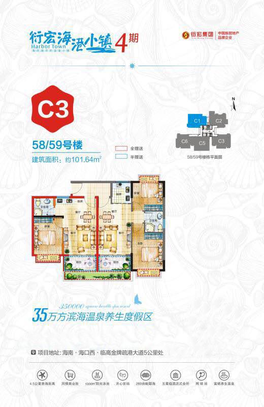 衍宏海港小镇3室2厅2卫1厨1阳台 (建筑面积:102.00㎡)