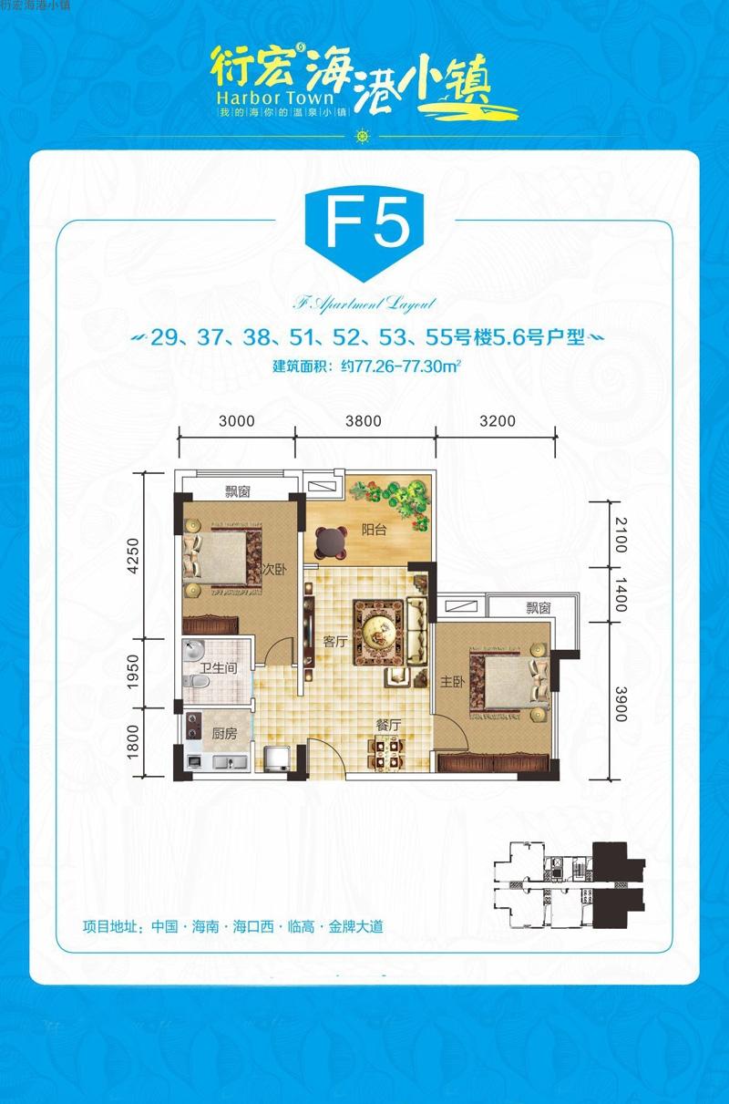 衍宏海港小镇2房2厅1厨1卫1阳台 (建筑面积:77.00㎡)