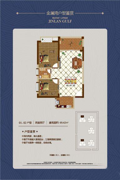 金澜湾2室2厅1卫1厨 (建筑面积:69.42㎡)