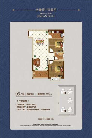 金澜湾2室2厅1卫1厨 (建筑面积:77.56㎡)