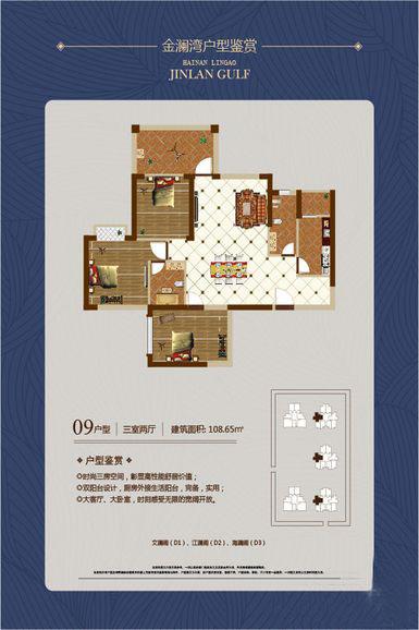 金澜湾3室2厅2卫1厨 (建筑面积:108.65㎡)