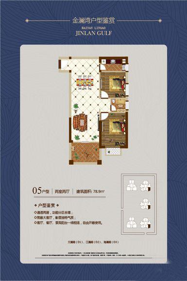 金澜湾2室2厅1卫1厨 (建筑面积:78.90㎡)