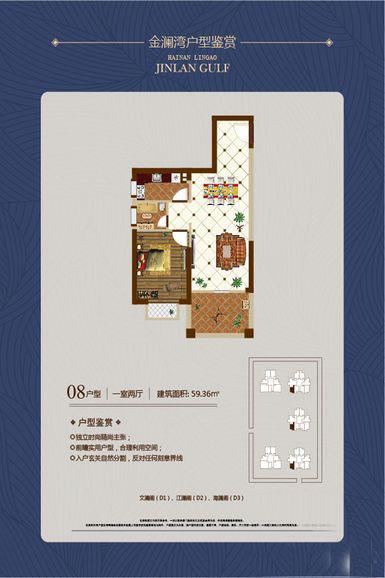 金澜湾1室2厅1卫1厨 (建筑面积:59.36㎡)