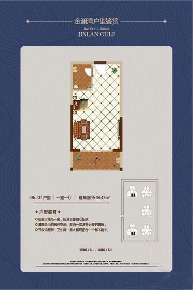 金澜湾1室1厅1卫1厨 (建筑面积:36.45㎡)